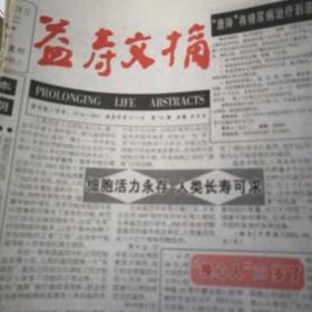 益寿文摘(共259份)