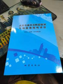 大庆市城市活断层探测与地震危险性评价.