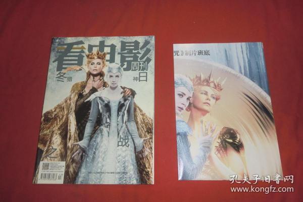 看电影(2016年 第10期)含一张海报 //  大16开 【发往江浙沪皖满一百元包快递】