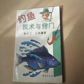 钓鱼技术与窍门