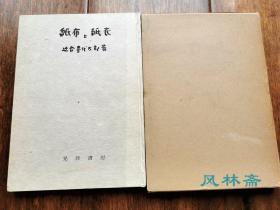 纸布与纸衣 明治与昭和纸布裂地5枚 日本手漉和纸传统工艺 限定500部绝版书