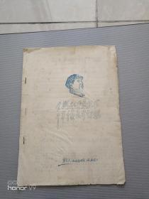 文革油印  北京市革命委员会文件、发动群众总结经验  团结起来落实政策