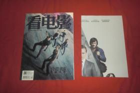 看电影(2016年 第7期)含一张海报 //  大16开 【发往江浙沪皖满一百元包快递】