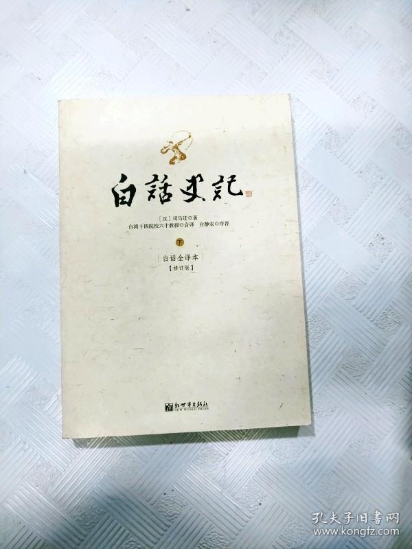 EA2023488 白话史记 白话全译本   下册(修订版)