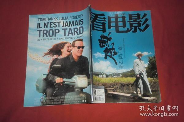 看电影(2011年 第13期)无海报 //  大16开 【发往江浙沪皖满一百元包快递】