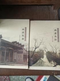 《西溪丛语、西溪筑迹》2册 余杭历史文化研究丛书 西溪文化