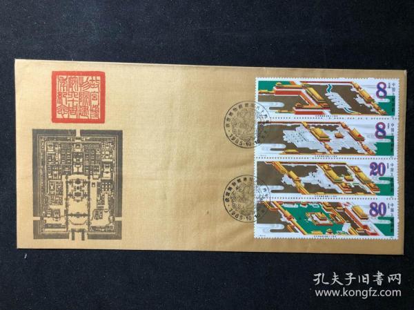 【集邮收藏品 J120故宫SCSRF 中国邮票总公司丝绸首日封绢封(带卡) 封舌折痕 上品】