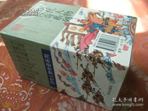 历代人物传奇系列(盒装9册)