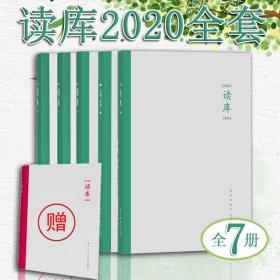 7本合售 读库 2020年 2000 2006 2005 2004 2003 2002 2001 全套 套装 全新正版 原装塑封