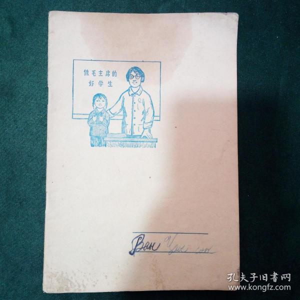文革知青女教师题材做毛主席的好学生