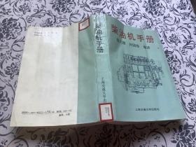 柴油机手册   【侯天理,何国炜编译】