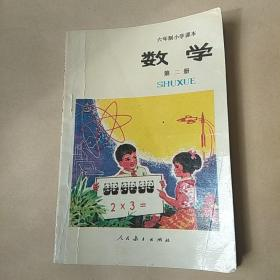 六年制小学课本:数学.第二册