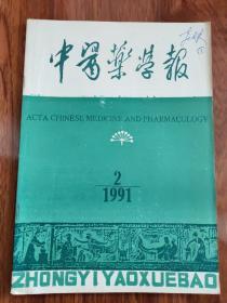 中医药学报1991年第2期