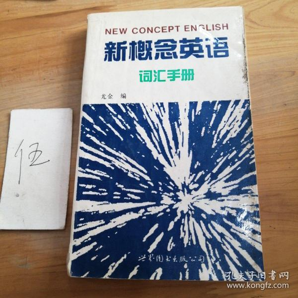 新概念英语词汇手册
