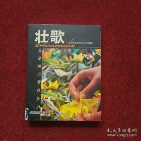 【北京抗击非典丛书】《壮歌》