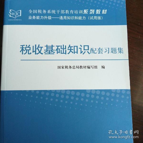 法律基础知识配套习题集