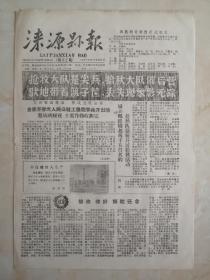 50年代河北省县级小报系列--保定市系列《涞源县报》---第32期----虒人荣誉珍藏