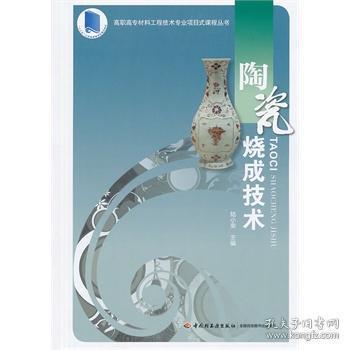 陶瓷烧成技术 陆小荣 9787501994458