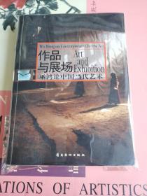 作品与展场:巫鸿论中国当代艺术