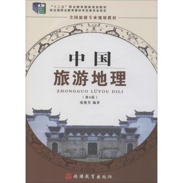 中国旅游地理(第4版) 各国地理 庞规荃
