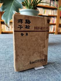 【民国书】现代长篇小说丛书:骆驼祥子