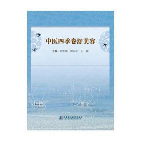 中医四季卷舒美容 生活休闲 胡冬裴等