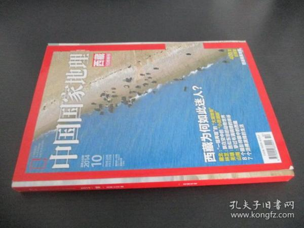 中国国家地理 2014年第10期 西藏10月特刊 附地图
