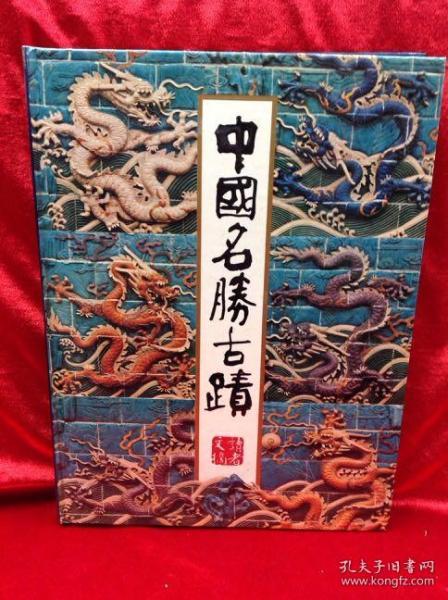 中国名胜古蹟 1983 年