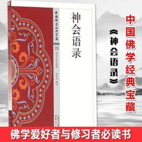 现货正版 神会语录 中国佛学经典宝藏-禅宗类
