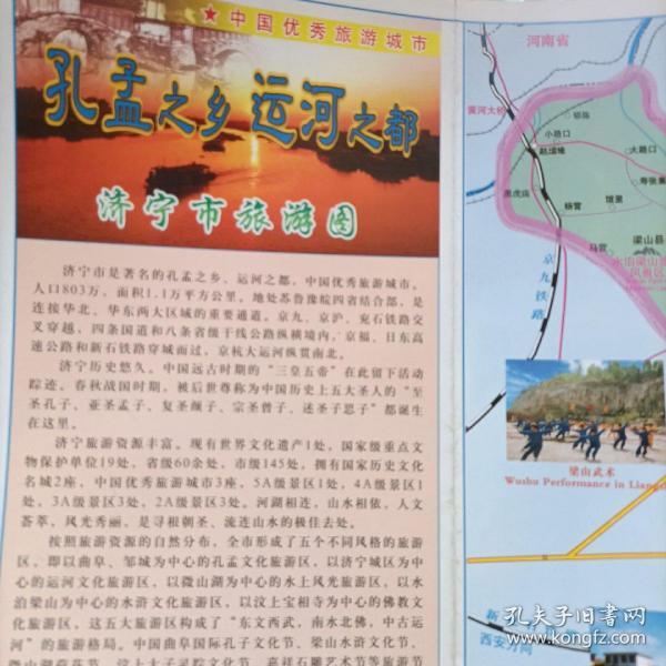 孔孟之乡运河之都——济宁市旅游图
