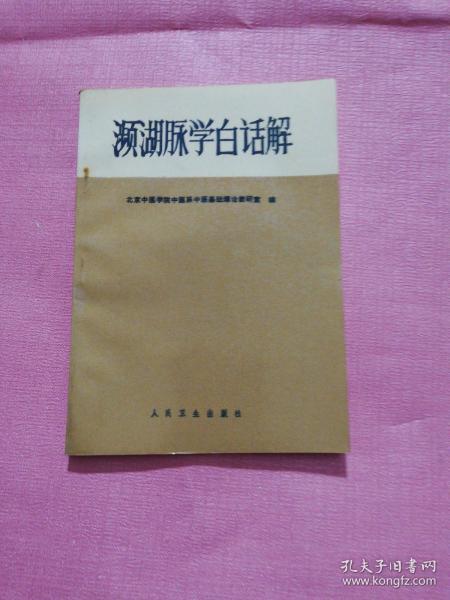 频湖脉学白话解 (1961年一版1996年二版)