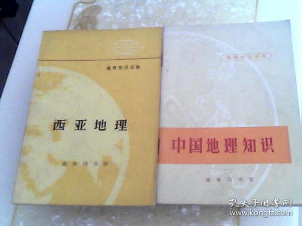地理知识读物     中国地理知识  欧洲  坦桑尼亚   西亚地理   非洲   老挝 6册合售