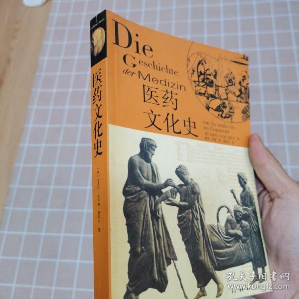 医药文化史(三联版一版一印)