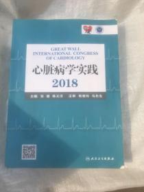 心脏病学实践2018