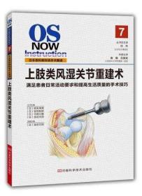 上肢类风湿关节重建术 河南科学技术出版社 (日)金谷文则