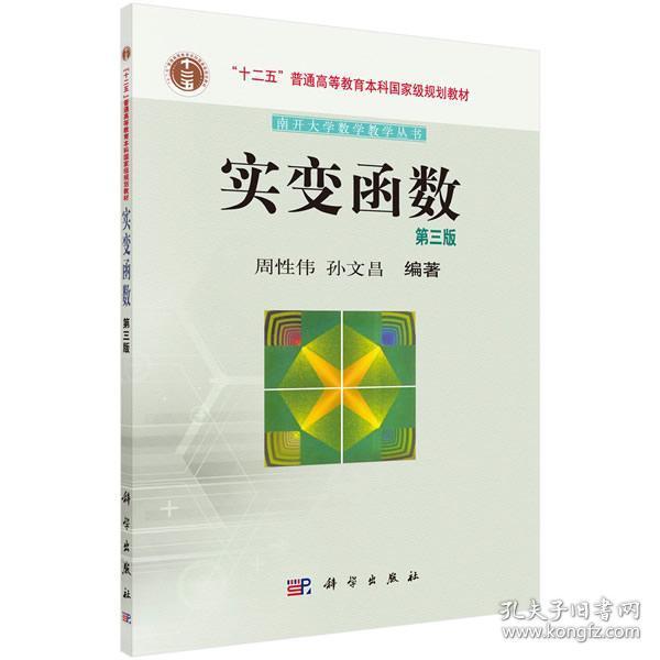 实变函数(第三版) 周性伟,孙文昌 9787030404510