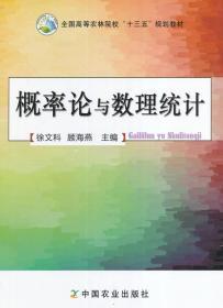 概率论与数理统计' 徐文科,顾海燕 主编 9787109219724