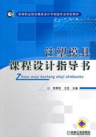注塑模具课程设计指导书 李厚佳,王浩 主编 9787111329336