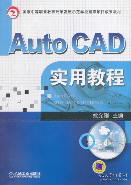 AUTOCAD实用教程 姚允刚 主编 9787111466536
