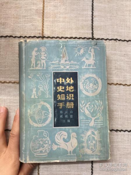 中外史地知识手册