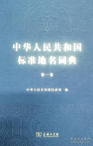 中华人民共和国标准地名词典