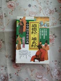 道德经·通玄经:哲理精点本(彩图版)中华国学传世浩典