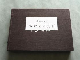 富岳三十六景 葛饰北斋 共同通信社