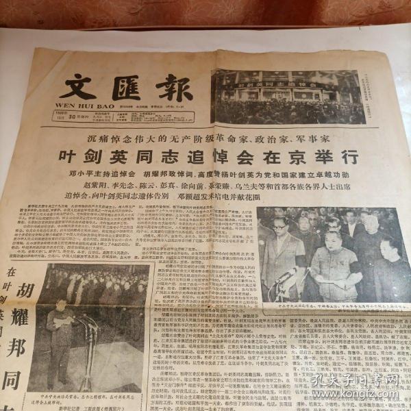 文汇报——1986.10.30日1份