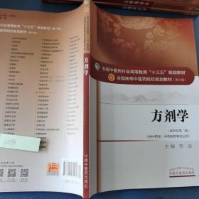 """方剂学(中药方向)/全国中医药行业高等教育""""十三五""""规划教材"""