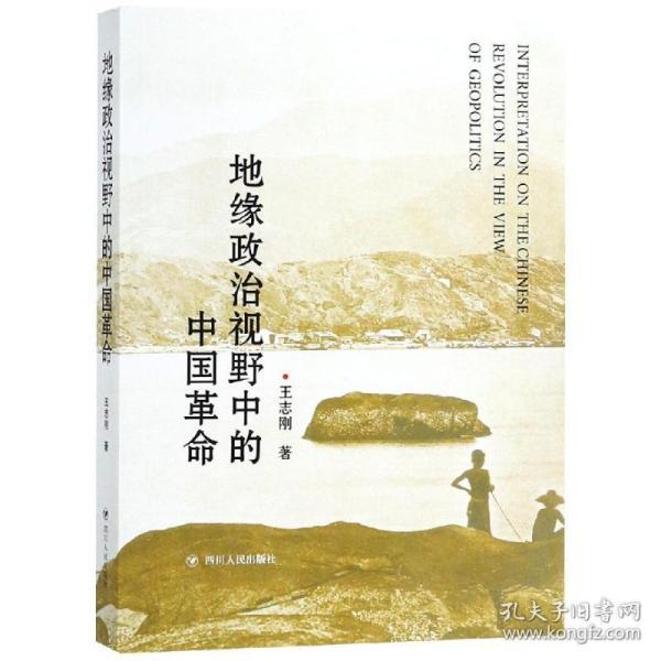 地缘政治视野中的中国革命 王志刚 9787220110078