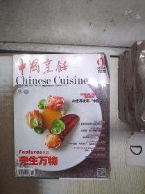 中国烹饪  2018 10