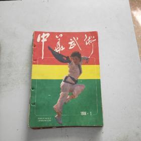 中华武术 1986年第1期