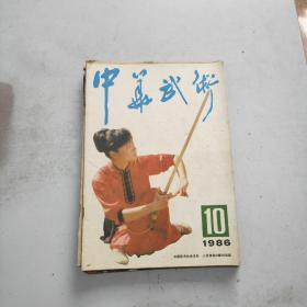 中华武术 1986年第10期