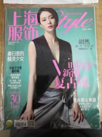 上海服饰 2016年5月 NO. 273